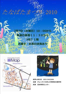 たなばた2010.jpg