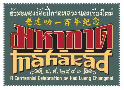 Mahakad-Festival-Logo.jpg